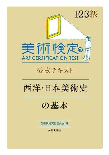 美術検定公式テキスト 西洋・日本美術史の基本