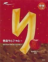 青森県産りんごの果肉たっぷり【青森りんごカレー】