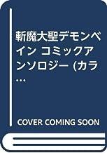 斬魔大聖デモンベイン コミックアンソロジー (カラフルコミックスキッズ)