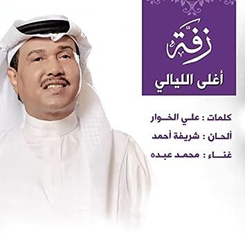 Aghla Al Layali