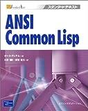 ANSI Common Lisp (スタンダードテキスト)