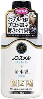 ノンスメル清水香 【ホテル仕様】 消臭・除菌スプレー 無香 つけかえ用 300ml 12個セット