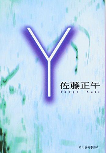 Y (ハルキ文庫)