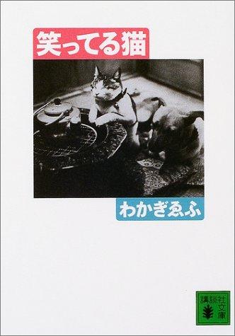 笑ってる猫 (講談社文庫)の詳細を見る