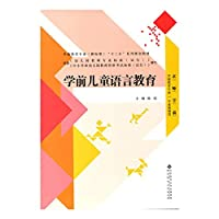National Preschool Education Twelve Five series planning materials: pre-school children's language education(Chinese Edition)