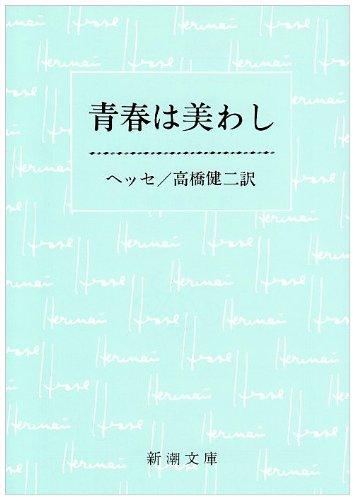 青春は美わし (新潮文庫)