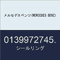 メルセデスベンツ(MERCEDES BENZ) シールリング 0139972745.