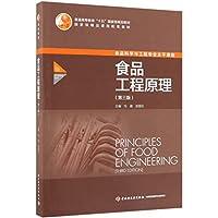食品工程原理(食品科学与工程专业主干课程第3版普通高等教育十五国家级规划教材)