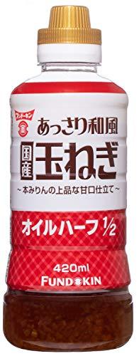 フンドーキン醤油 あっさり和風玉ねぎドレッシング 420ml ×2本