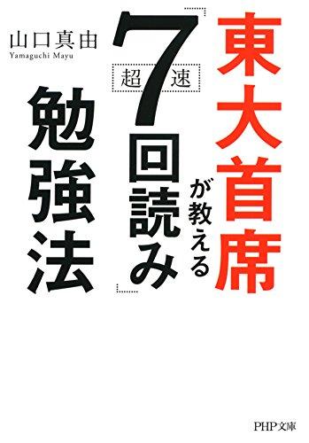 [山口 真由]の東大首席が教える超速「7回読み」勉強法 (PHP文庫)