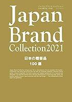 Japan Brand Collection 2021 日本の贈答品100選 (メディアパルムック)