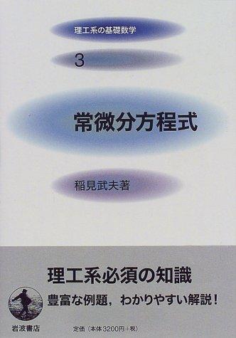 常微分方程式 (理工系の基礎数学 3)