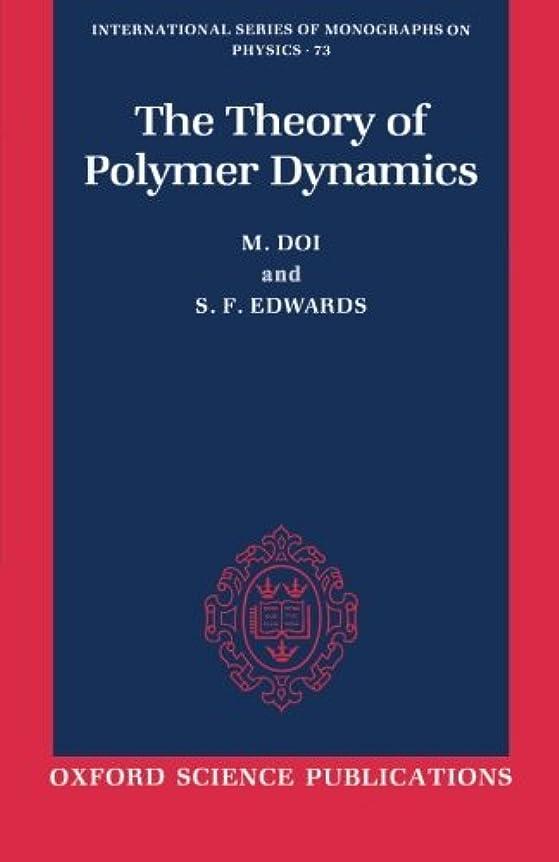 エレガント蓄積する優越The Theory of Polymer Dynamics (International Series of Monographs on Physics)