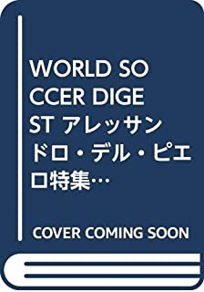 WORLD SOCCER DIGEST アレッサンドロ・デル・ピエロ特集号  NSK MOOK