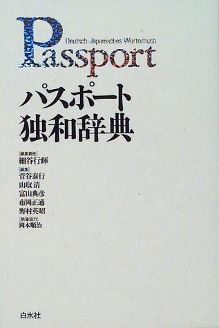 パスポート独和辞典 (<テキスト>)の詳細を見る
