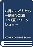八月のこどもたち―劇団NOISE・91夏・ワークショップの記録