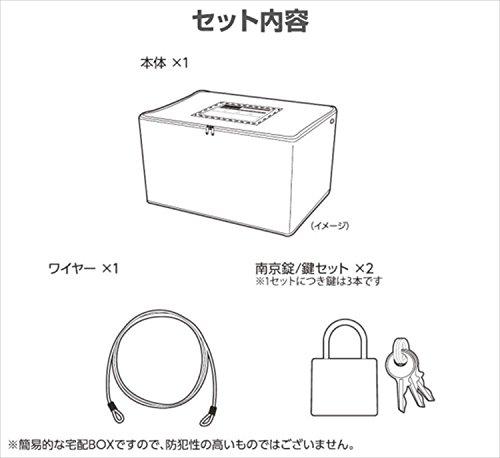 山善『宅配ボックスP-BOX(ピーボ)ASPB-1』