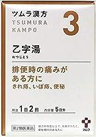 【第2類医薬品】ツムラ漢方乙字湯エキス顆粒 10包 ×4