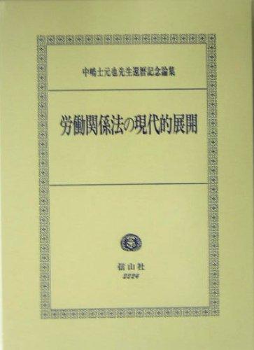 労働関係法の現代的展開―中嶋士元也先生還暦記念論集