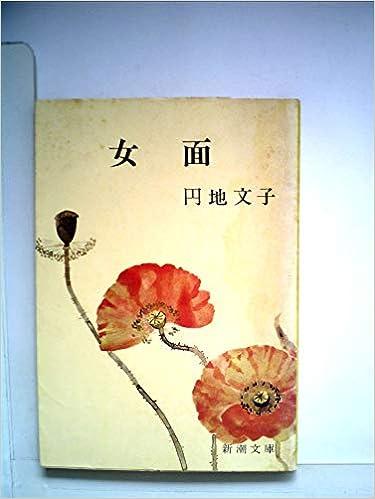 女面 (1966年) (新潮文庫)
