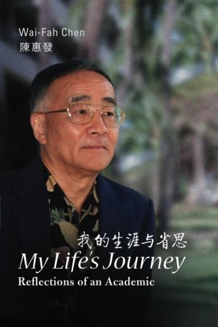 クランプ武装解除対処するMy Life's Journey: Reflections Of An Academic