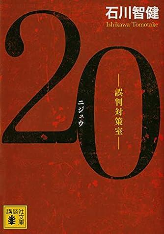 20 誤判対策室 (講談社文庫)