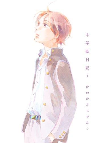 中学聖日記(1) (FEEL COMICS)