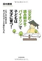 「公文式・読み聞かせ・バイオリン」で子どもは天才に育つ!