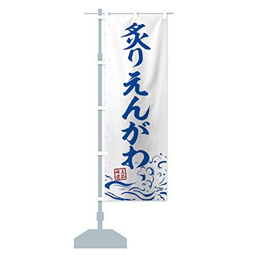 炙りえんがわ のぼり旗 サイズ選べます(ハーフ30x90cm 左チチ)