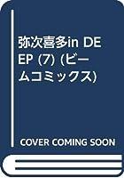 弥次喜多in DEEP (7) (ビームコミックス)