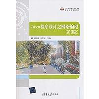 Java程序设计之网络编程(第3版)