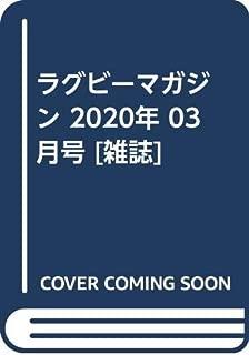 ラグビーマガジン 2020年 03 月号 [雑誌]