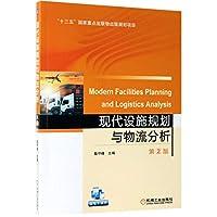 现代设施规划与物流分析 第2版