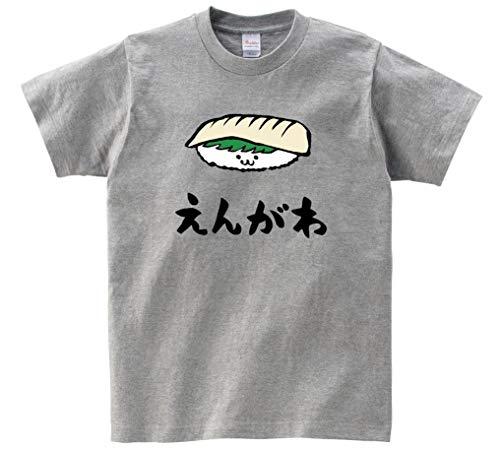 えんがわ エンガワ 握り 寿司 ネタ おすし 筆絵 イラスト カラー おもしろ Tシャツ 半袖 グレー XL