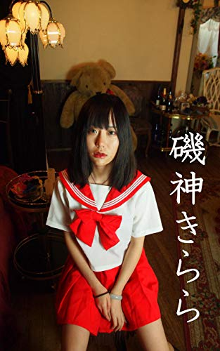 Japanese Teen Girl Kirara Isogami The First (Japanese Edition)