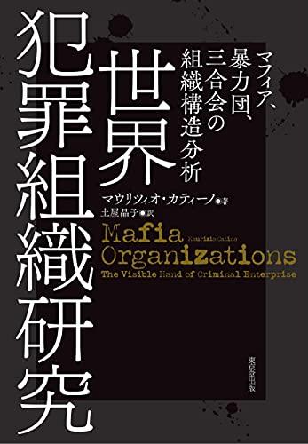 世界犯罪組織研究 ――マフィア、暴力団、三合会の組織構造分析