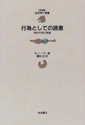 行為としての読書―美的作用の理論 (〈特装版〉岩波現代選書)
