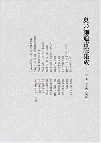 奥の細道古註集成〈2〉27・石巻~49・大垣