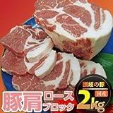 香川県産豚肩ロースブロック1本 約2kg 前後 《*冷凍便》