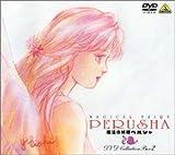 魔法の妖精ペルシャ DVD COLLECTION BOX 2[DVD]