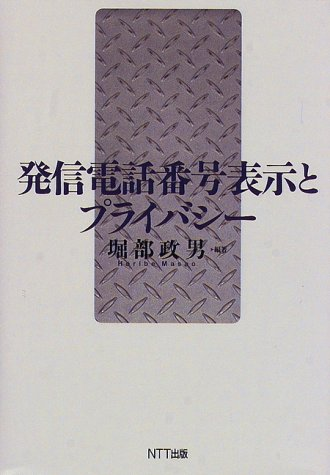 Privacy and caller ID display (1998) ISBN: 487188547X [Japanese Import]