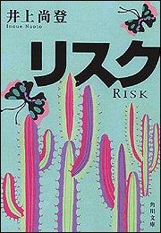 リスク (角川文庫)の詳細を見る