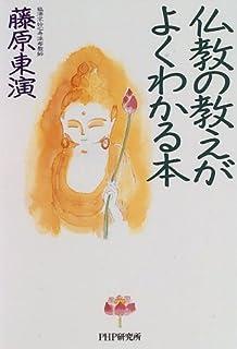 仏教の教えがよくわかる本