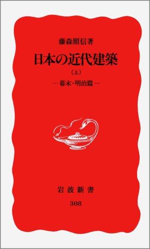 日本の近代建築〈上 幕末・明治篇〉 (岩波新書)の詳細を見る