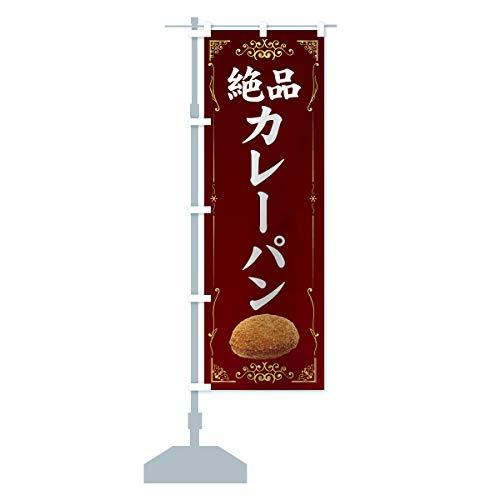 カレーパン のぼり旗(レギュラー60x180cm 左チチ 標準)