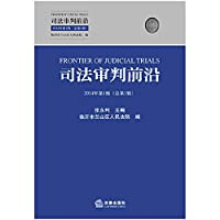 司法审判前沿(第1辑)