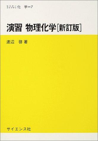 演習 物理化学 (セミナーライブラリ 化学)