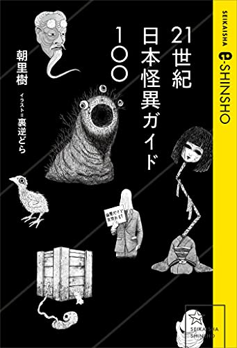 21世紀日本怪異ガイド100 (星海社 e-SHINSHO)