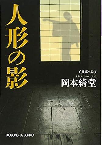 人形の影 (光文社時代小説文庫)
