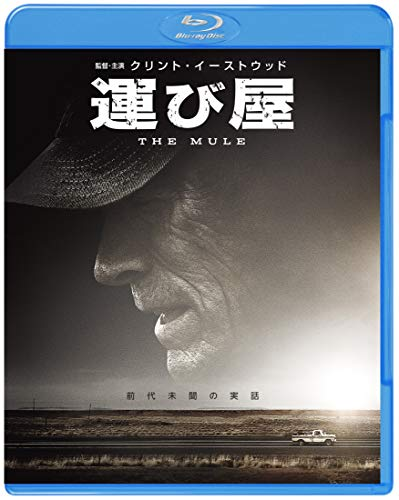 運び屋 [Blu-ray]